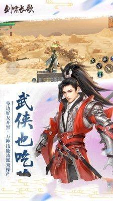剑啸长歌游戏官方网站下载最新版图1: