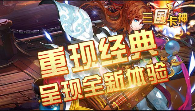 三国卡神手游官网下载最新版图2: