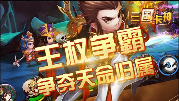 三国卡神手游官网下载最新版图4: