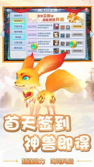 乱斗江湖游戏下载最新版图3: