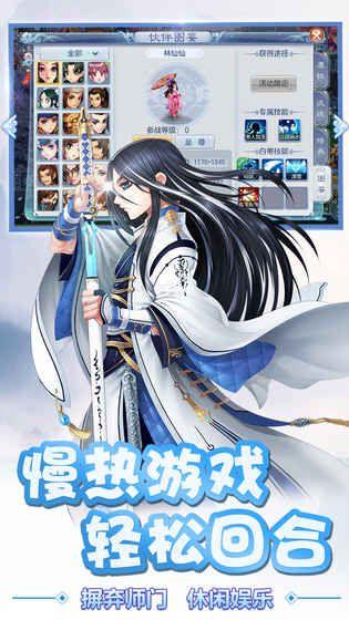 乱斗江湖游戏下载最新版图4: