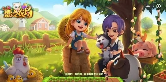 微信恋之农场小程序游戏官方下载最新版图1:
