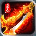 屠龙之城手游官方最新九游版下载地址 v1.7.4