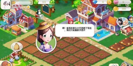 微信恋之农场小程序游戏官方下载最新版图2: