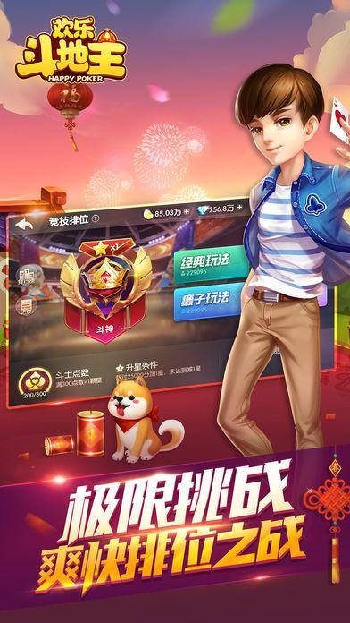 微信斗地主残局闯关游戏手机版下载图3: