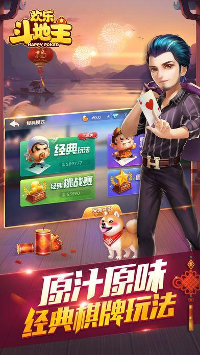 微信斗地主残局闯关游戏手机版下载图2: