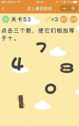 微信史上最囧挑战第53关答案详解:第53关怎么过?[多图]图片1