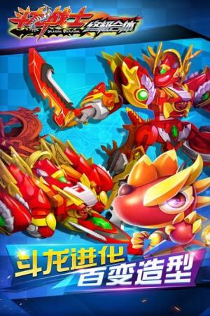斗龙战士之终极合体安卓版图3
