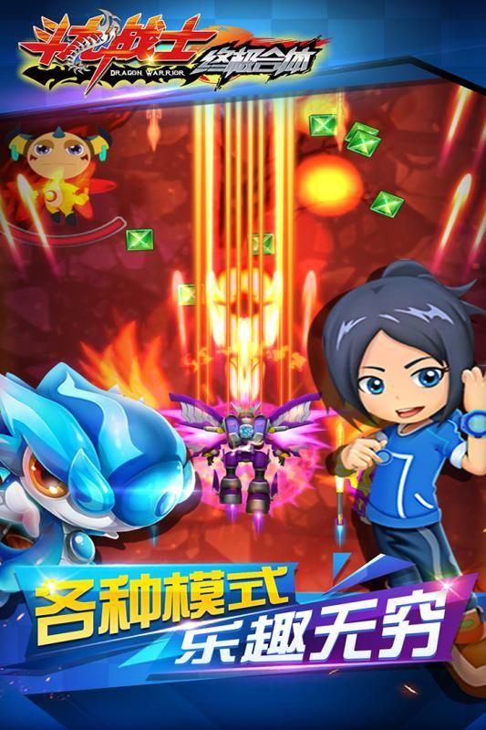 斗龙战士之终极合体无限金币安卓修改版图2: