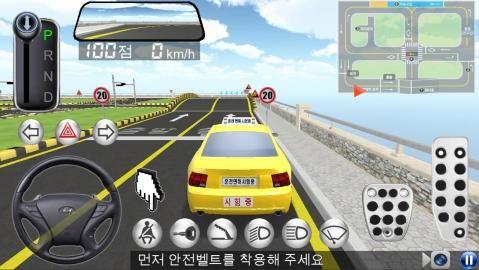 模拟开车教室游戏官方下载中文版地址图3: