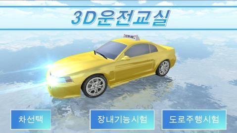 模拟开车教室游戏官方下载中文版地址图4: