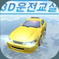 3d驾驶课程车辆解锁版