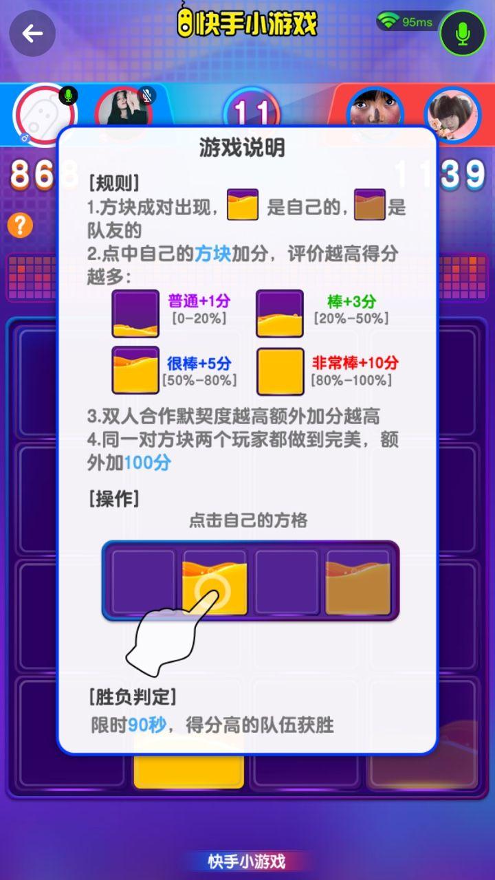 快手心动魔方手机游戏下载最新版图1: