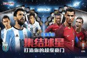 网易联合KONAMI推出《实况足球》:体育竞技成为游戏新风口[多图]