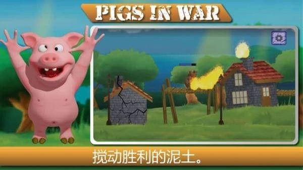 战争中的猪安卓官方版游戏图3: