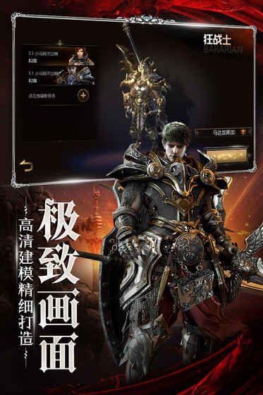 主宰之王官方網站下載正式版游戲圖4: