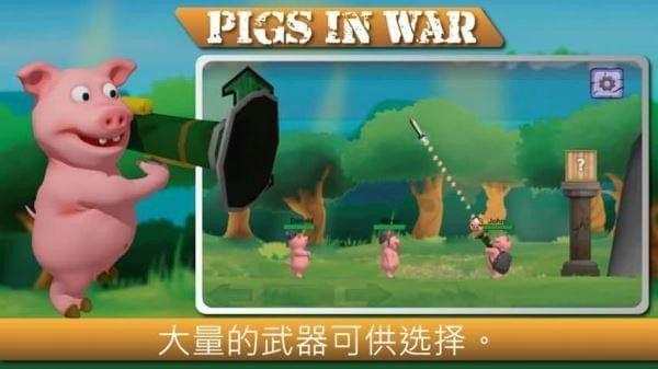 战争中的猪安卓官方版游戏图4:
