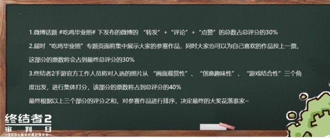 《终结者2》吃鸡毕业照活动大全:创意毕业照赢旅行基金礼包[多图]图片3