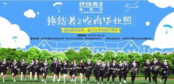 《终结者2》吃鸡毕业照活动大全:创意毕业照赢旅行基金礼包[多图]图片1