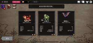 Dungeon Maker Apk图5
