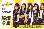 《少女終末戰爭》聯袂SNH48 少女偶像的超治愈部隊即將燃爆今夏[多圖]