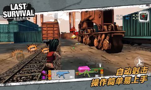 最后生机Last Survival手游官网下载正式版图3: