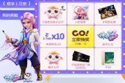 神武3玩乐会全新版块全面开启:参与活动赢黄子韬演唱会门票[多图]