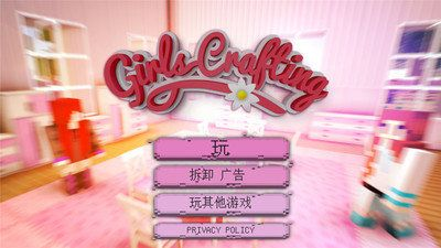 我的世界女孩版手机中文汉化游戏下载图3:
