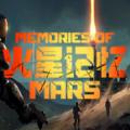 火星记忆安卓版