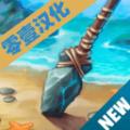 侏罗纪生存岛2安卓版