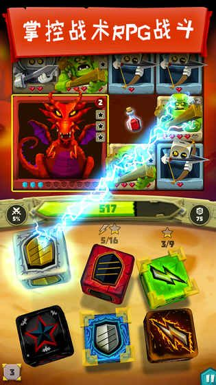 多酷游戏骰子猎人官方最新正版下载图4: