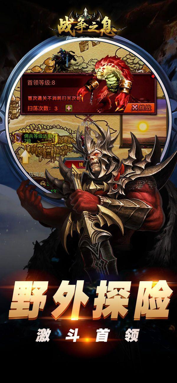 战争之息官方网站下载游戏安卓版图2:
