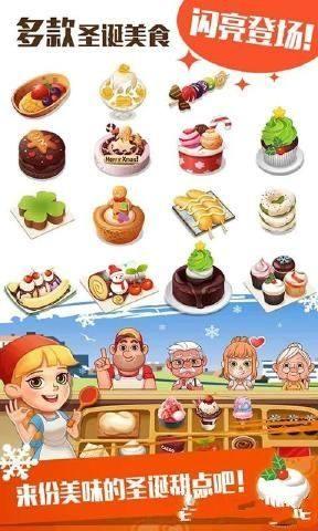 点心大厨游戏图2