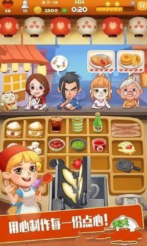 点心大厨游戏图3