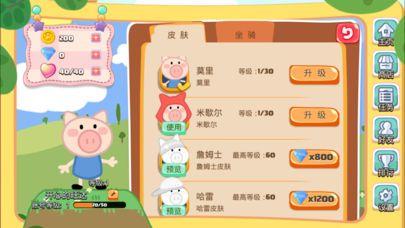 小猪跑跑安卓官方版游戏下载图4: