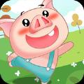 小猪跑跑安卓版