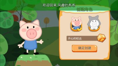 小猪跑跑安卓官方版游戏下载图5: