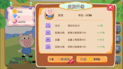 小猪跑跑安卓官方版游戏下载图2: