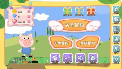小猪跑跑安卓官方版游戏下载图1: