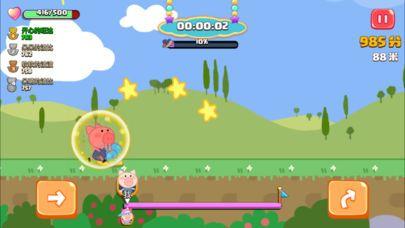 小猪跑跑安卓官方版游戏下载图3: