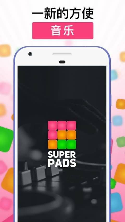 SUPER PADS3.1.2安卓更新地址最新版下载图2: