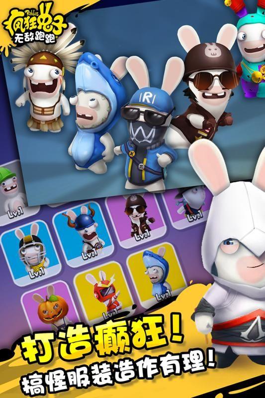 疯狂兔子无敌跑跑手机游戏最新正版下载图3: