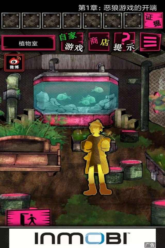 恶狼游戏好玩吗?恶狼游戏中文版正式上架ios平台[多图]图片4