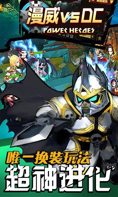 漫威vsDC官方网站下载手游安卓版图4: