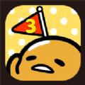 戳戳蛋黄哥1.4.0汉化版