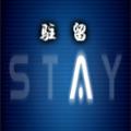 STAY驻留安卓官方版游戏下载 1.0.0