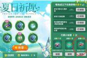 QQ飞车手游夏日祈愿活动介绍:永久B车大Q吧免费领[多图]
