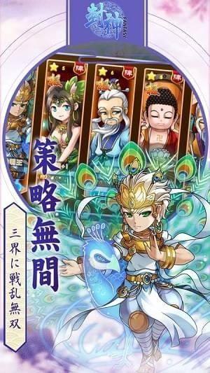 封神Fantasy手游官网图2