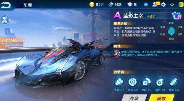 QQ飞车手游蓝影主宰6月1日上线:新A车特性及六维数据图解析[多图]图片1