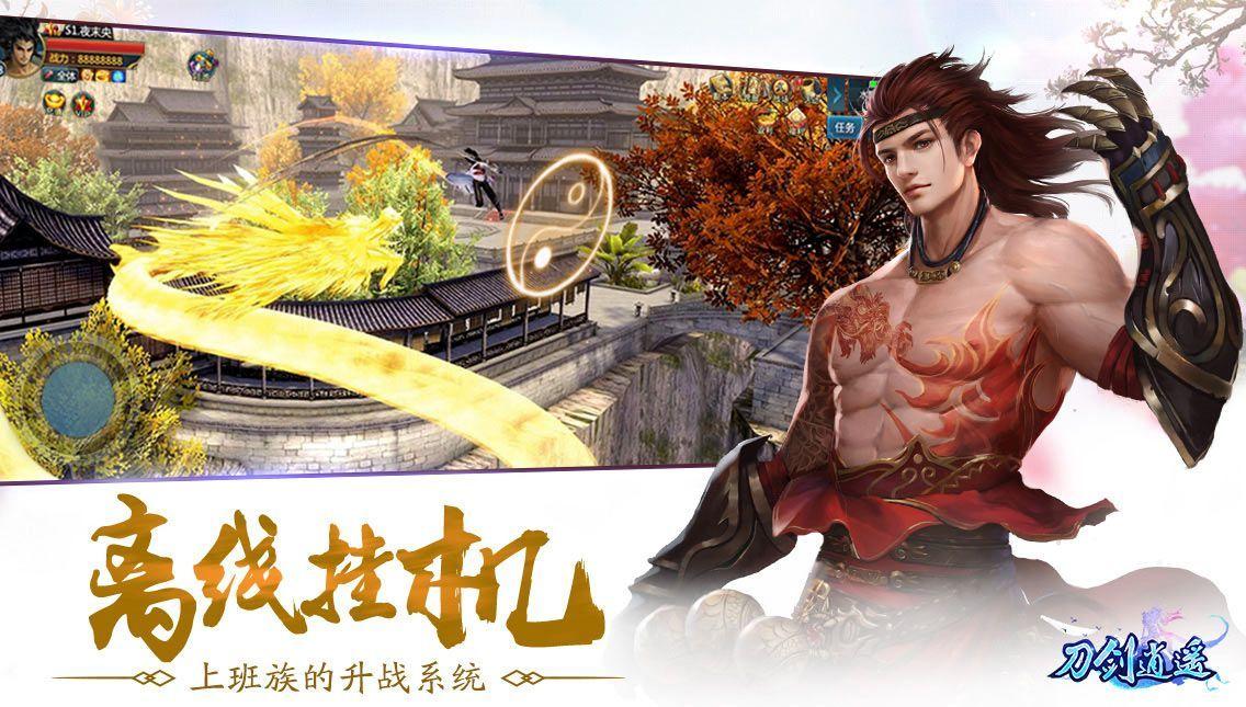 青云诀之刀剑逍遥手游公益服满v版下载图4: